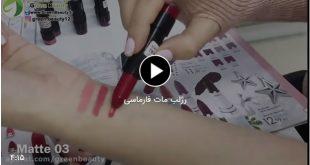 رژلب مات فارماسی[ویدیو]