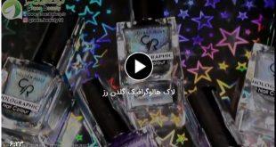 لاک هالوگرافیک گلدن رز[ویدیو]