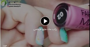 رژلب مات مایع فارماسی[ویدیو]